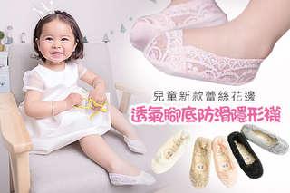 每入只要29元起,即可享有兒童新款蕾絲花邊透氣腳底防滑隱形襪〈5入/10入/20入/30入/40入/80入,尺寸可選:S/M/L,顏色可選:粉/膚/黑/白/灰〉