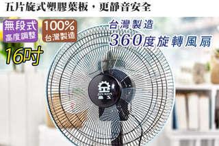 每入只要819元起,即可享有【晶工】台灣製造16吋360度旋轉風扇〈一入/二入〉