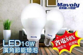 每入只要69元起,即可享有【Mavoly 美樂麗】LED 10W 廣角節能燈泡〈任選6入/12入/24入/50入/100入,顏色可選:黃光/白光〉