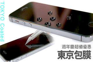只要555元,即可享有【東京包膜】週年慶超值優惠〈全機包膜一組 + 日本 Agc 全屏滿版強化玻璃保護貼一組,適用機型:I Phone/三星/HTC/小米/紅米/Zenfone/LG/sony等多種型..