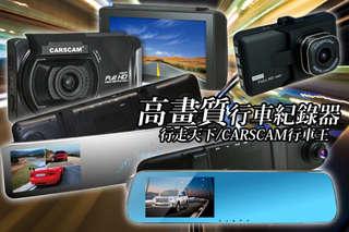 只要1049元起,即可享有【行走天下】(高畫質雙鏡頭/N9 1080P高畫質)行車紀錄器 / 【CARSCAM行車王】(WDR後視鏡/高動態高畫質)行車記錄器 / (8G/16G)記憶卡等組合,行車紀..
