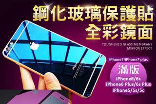 每入只要79元起,即可享有0.2mm全彩鏡面滿版鋼化玻璃保護貼〈任選1入/3入/5入/7入/15入/30入/45入,型號可選:iPhone 5/iPhone 5s/iPhone 5c/iPhone 6..