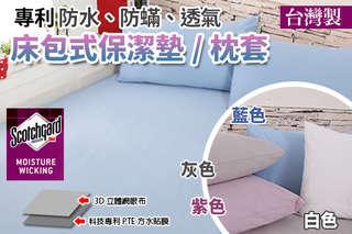 只要188元起,即可享有台灣製-真防水透氣保潔墊(枕套)/床包式保潔墊(單人/雙人/雙人加大/雙人特大)等組合,顏色可選:白/紫/灰/藍