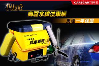 每入只要1630元起,即可享有【CARSCAM行車王】高壓水槍洗車機〈一入/二入/四入,馬達一年保固〉