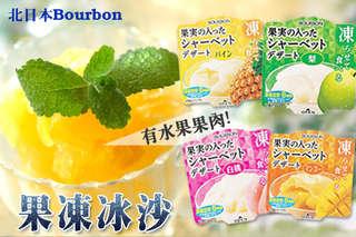 每個只要69元起,即可享有北日本【Bourbon】有水果果肉的果凍冰沙〈任選4個/8個/16個/24個/32個,口味可選:白桃/鳳梨/芒果/水梨〉