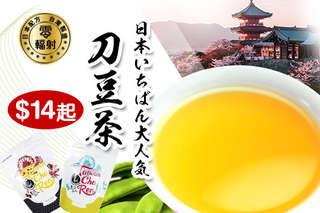 每包只要14元起,即可享有【台灣茶人】日本超人氣配方健康切油斬臭輕纖刀豆冷泡茶〈20包/40包/60包/80包/120包/160包/240包〉