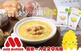 只要559元起,即可享有【MOS摩斯漢堡】玉米濃湯粉/鮮菇濃湯粉等組合