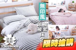 只要254.7元起,即可享有限時搶購-日本【濱川佐櫻】台灣製造-活性無印風超柔涼被/涼被床包組(單人三件式/雙人四件式/加大四件式)等組合,顏色可選:灰/紫/綠/藍