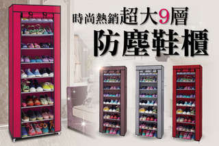每入只要422元起,即可享有時尚熱銷超大9層防塵鞋櫃〈一入/二入/三入/四入,顏色可選:棗紅/咖啡/銀灰/紫色/粉紅〉