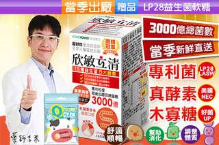 每包只要13元,即可享有【欣敏立清】益生菌紅蘋果多多〈30包/60包/90包/120包〉CD方案贈LP28益生菌軟糖