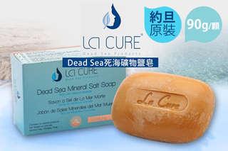 每顆只要175元起,即可享有約旦原裝【la cure藍琪兒】Dead Sea約旦死海礦物鹽皂〈一顆/二顆/三顆/六顆〉
