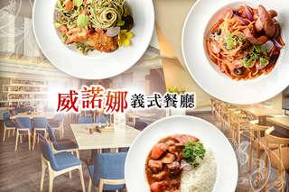 只要269元起,即可享有【威諾娜義式餐廳】A.輕食下午茶套餐 / B.人氣超值雙人餐 / C.主廚推薦四人超值套餐