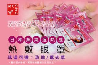 每片只要26元起,即可享有【Kao】日本蒸氣溫熱感熱敷眼罩〈任選14片/28片/56片/112片/140片,味道可選:玫瑰/薰衣草〉