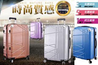 只要1880元起,即可享有【Leadming】印象幾何金屬拉絲紋防刮可加大行李箱等組合,尺寸可選:20吋/24吋/28吋,顏色可選:玫瑰紫/冰湖藍/玫瑰金/科技銀