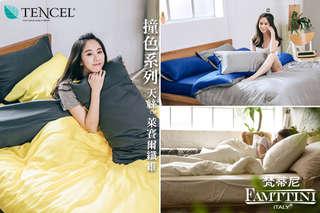只要1380元起,即可享有【梵蒂尼Famttini】台灣製天絲™撞色被套床包組/兩用被床包組-單人/雙人/加大/特大〈一組,多種款式可選〉