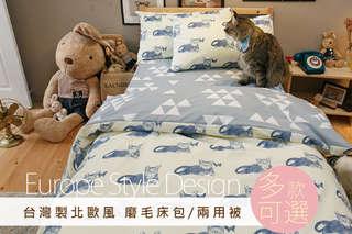 只要549元起,即可享有台灣製北歐風磨毛床包-床包組/兩用被組(單人/雙人/雙人加大)1組,多種款式可選