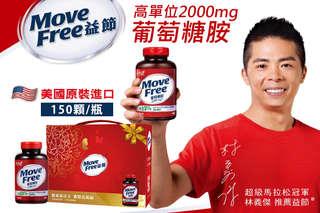 每瓶只要813元起,即可享有【美國進口Move free】高單位每份2000mg葡萄糖胺〈一瓶/二瓶/四瓶〉