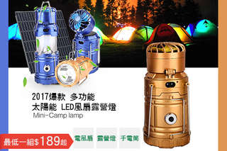 每組只要189元起,即可享有多功能太陽能usb充電LED風扇手電筒露營燈〈任選1組/2組/4組/6組/8組/10組,顏色可選:金/藍〉