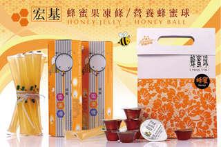 只要329元起,即可享有【宏基】營養蜂蜜球/蜂蜜果凍條等組合