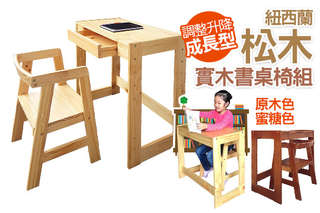 每組只要1999元起,即可享有紐西蘭松木成長型調整升降實木書桌椅組〈1組/2組,顏色可選:原木色/蜜糖色〉