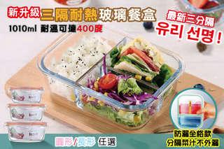 每入只要248元起,即可享有透氣孔大容量三分隔耐熱玻璃保鮮餐盒便當盒〈1入/2入/4入/8入/10入/12入,款式可選:圓形/長方形〉