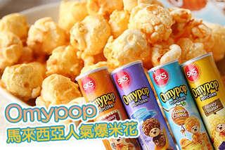 每罐只要39元起,即可享有【Omypop】馬來西亞人氣爆米花〈8罐/16罐/24罐/36罐/48罐,口味可選:黑巧克力/經典焦糖/蜂蜜奶油/蜂蜜起司〉