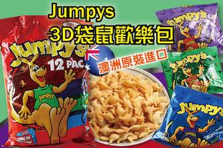 每包只要20.9元起,即可享有全新版-澳洲【Jumpys】3D袋鼠歡樂包〈12包/48包/192包/360包/480包〉BCDE方案加贈獨家購物袋