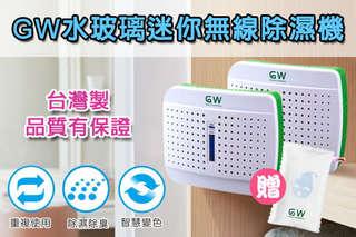 每入只要214.7元起,即可享有【GW 水玻璃】無線式迷你除濕機(E-333)〈2入/4入/6入〉各方案加贈環保除濕袋,一年保固
