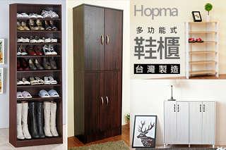 只要488元起,即可享有【Hopma】台灣製造多功能組合式五層鞋櫃/十層鞋櫃/四門十層鞋櫃/雅品雙開四門鞋櫃一組,多種顏色可選