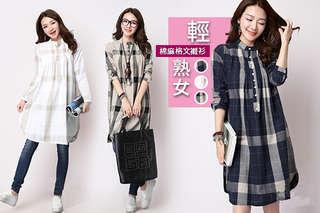 每入只要309元起,即可享有韓風長版輕熟女棉麻感格紋襯衫洋裝〈任選1入/2入/3入/4入/6入,顏色可選:白色/卡其色/深藍色,尺寸可選:L/XL/2XL〉