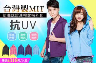 每入只要319元起,即可享有【BeautyFocus】台灣製抗UV防曬認證連帽露指外套〈任選1入/2入/3入/4入/6入,顏色可選:黑色/深藍色/蜜桃/深紫色/天空藍,尺寸可選:M/L/XL/XXL〉