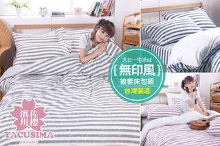 只要499元起,即可享有日本【濱川佐櫻】台灣製造-活性無印風(雙人被套/被套床包組)等組合,多種顏色可選