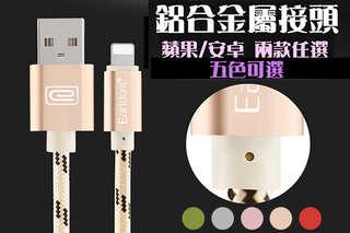 每入只要59元起,即可享有Earldom高質感磨砂鋁合金充電傳輸線〈任選1入/2入/4入/8入/16入/32入/50入,型號可選:Android(Micro USB) / Apple(Lightnin..