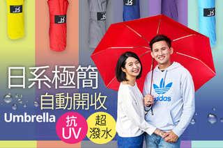 每入只要238元起,即可享有超大無敵日系自動開收傘〈1入/2入/4入/8入/12入,顏色可選:灰/青/紅/紫/黃/藍〉