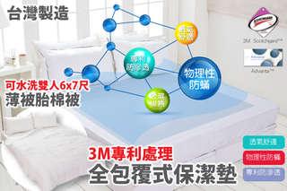 只要499元起,即可享有台灣製-可水洗雙人6x7尺薄被胎棉被/3M專利處理活性印染吸濕透氣全包覆式保潔墊(單人/雙人/雙人加大)〈一入/二入〉