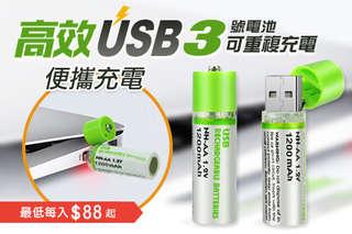 每入只要88元起,即可享有高效USB可重複充電3號電池〈2入/4入/8入/16入/32入/64入/80入〉