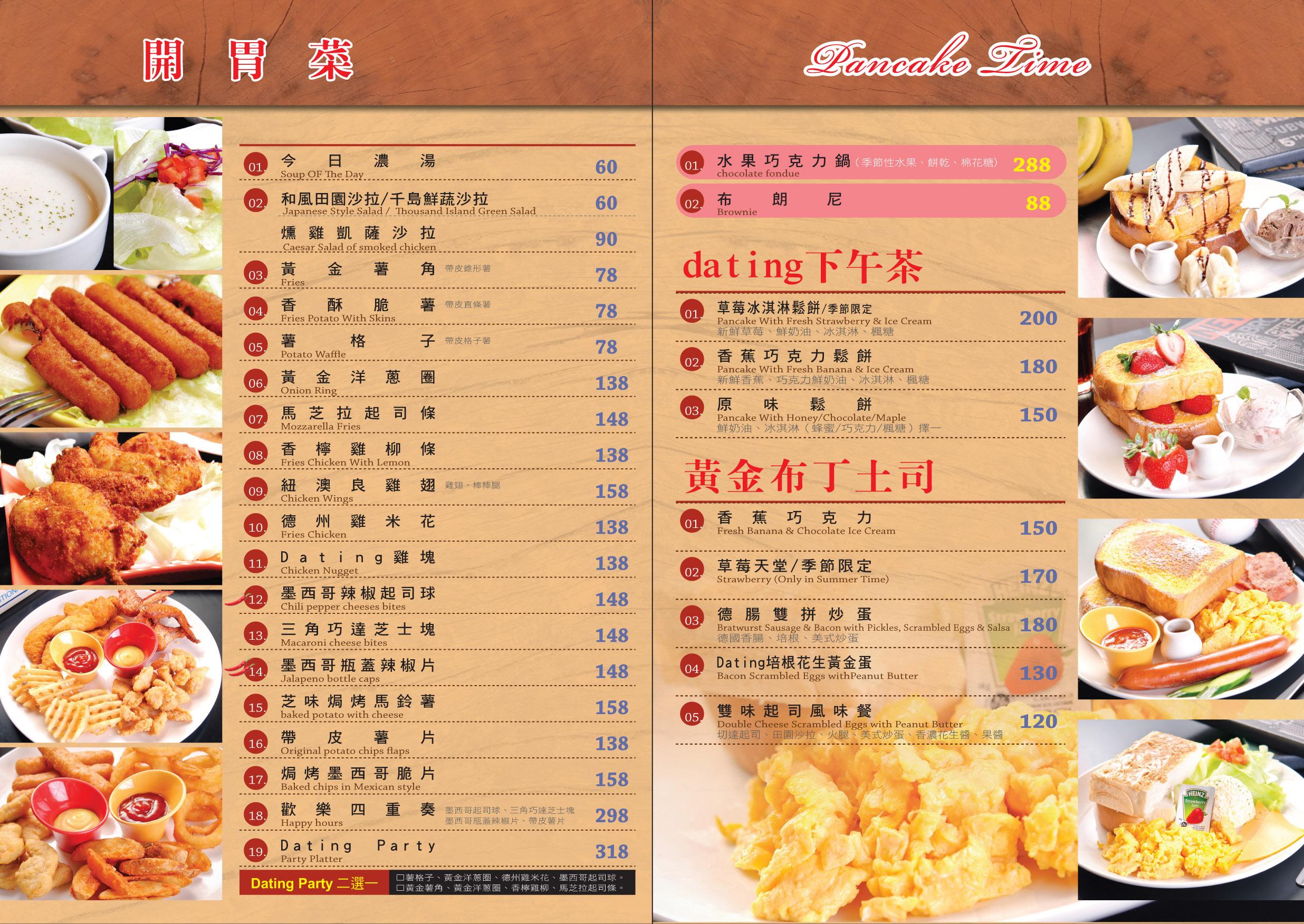 The Dating Burger 美式餐廳(羅東超人店):[宜蘭美食]羅東 ...
